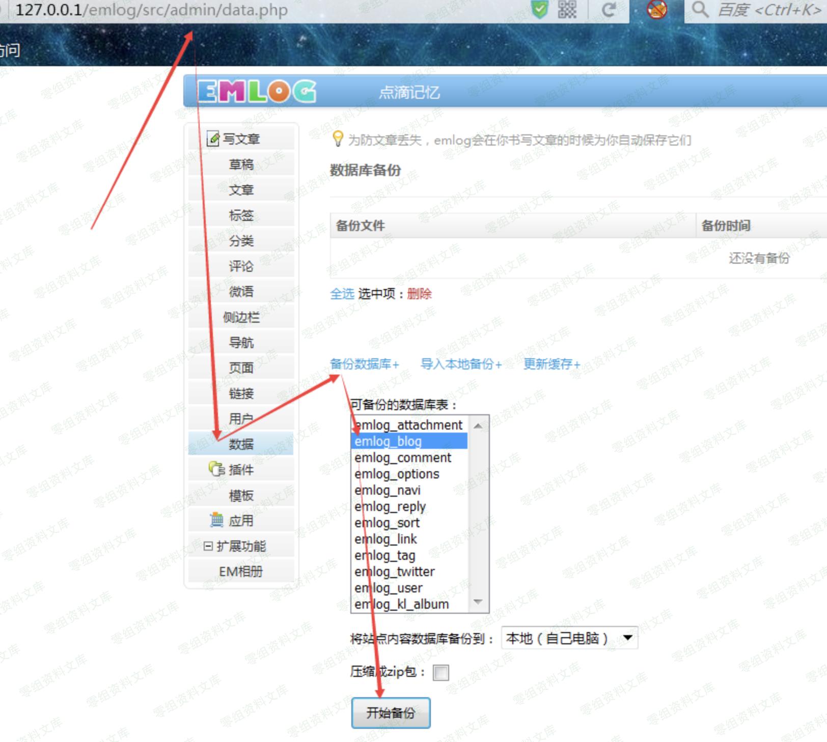 Emlog 6.0 数据库备份与导入功能导致后台getshell
